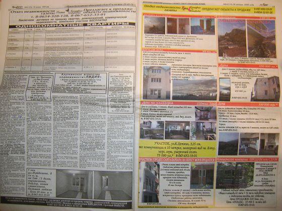 Читая Ялтинские газеты ...