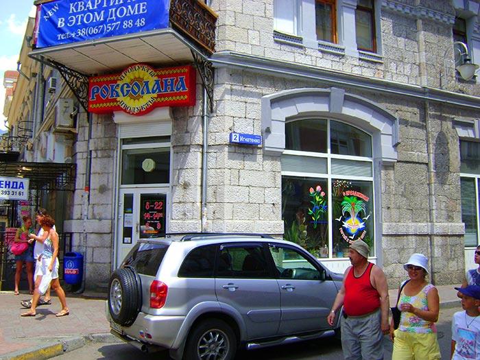 В историческом центре Ялты, по улице Игнатенко